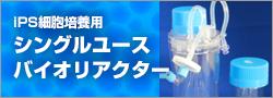 iPS細胞培養用 シングルユースバイオリアクター
